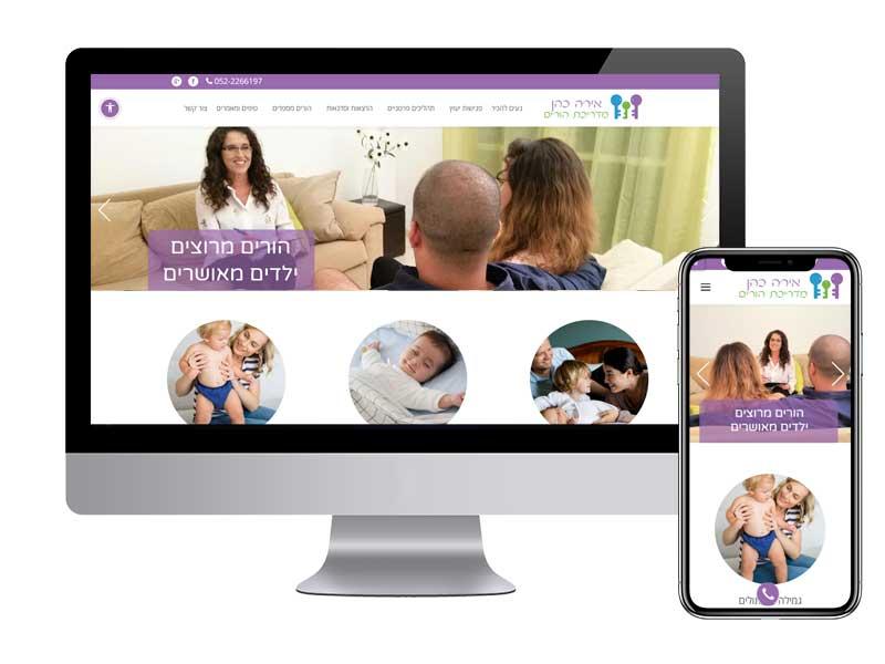 אירה כהן - יועצת הורים - עמוד הבית של האתר