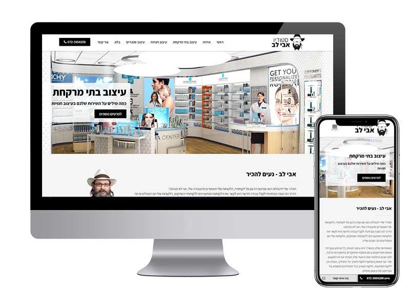 בניית אתר למעצב חנויות ומתי מרקחת